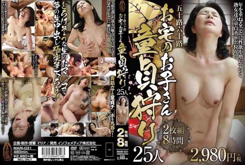 MARI-031 asian porn video 50 and 60-Something Women Hunting Cherry Boys 25 Women, 8 Hours