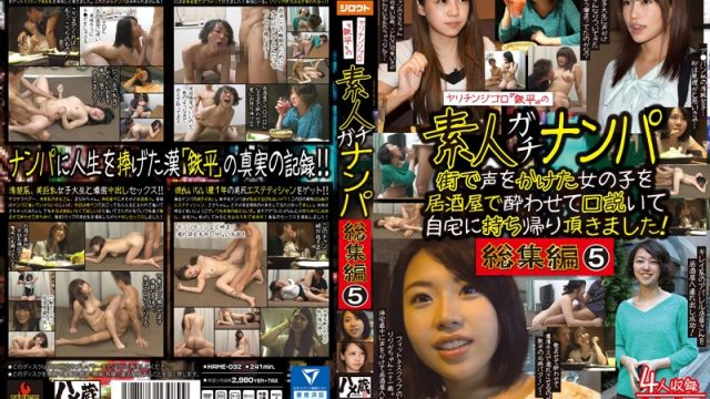 """HAME-032 free porn online Raging Dick Gigolo """"Teppei"""" And His Techniques For Picking Up Real Amateurs 5"""