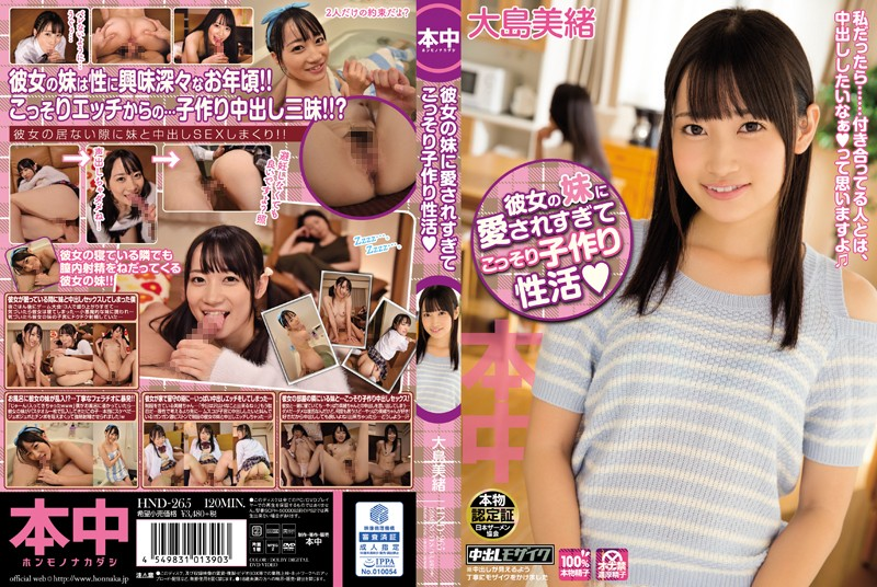 HND-265 jav hd streaming My Girlfriend's Little Sister Loves Me Too Much, We're Secretly Trying For A Baby. Mio Oshima