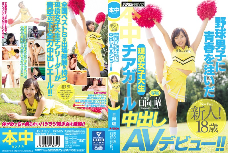 HND-372 jav.com Yo Hinata A Real Life College Girl Cheerleader Who Devoted Her Youth To Young Baseball Players Her Creampie AV