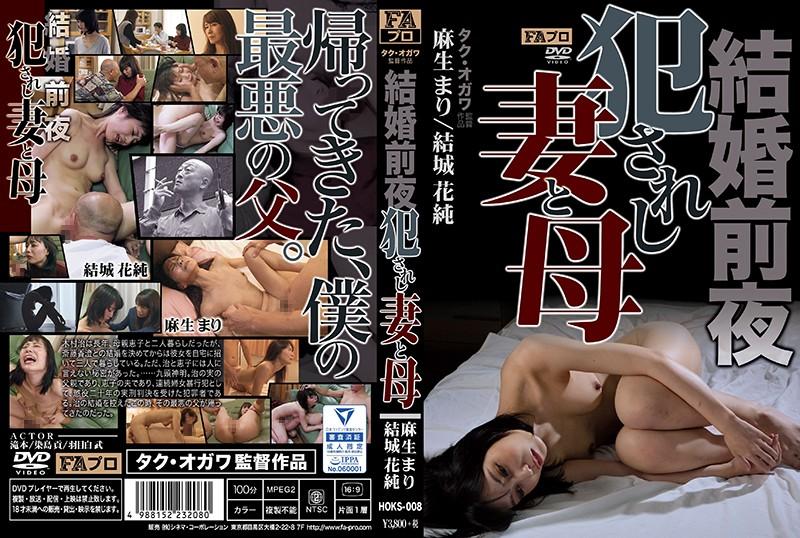 HOKS-008 streaming jav The Night Before The Marriage The Bride And Her Mother Were Raped Mari Aso Kasumi Yuki