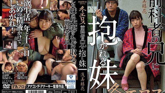 HOKS-011 watch jav online Winter Eros company A Little Sister Gets Fucked By Her Felon Big Brother Yuka Asami