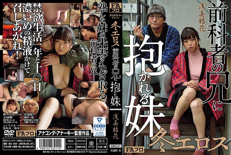 HOKS-011 watch jav online Winter Eros company A Little Sister Gets Fucked By Her Felon Big Brother Yuka Asami