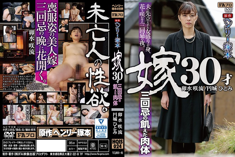 HQIS-024 japan hd porn Hitomi Enjoji Saryu Usui A Henry Tsukamoto Production A 30 Year Old Bride On The Second Anniversary Of Her Husband's Death,
