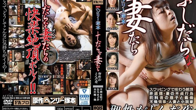 HQIS-069 asian porn An Original Work By Henry Tsukamoto: The Night The Nasty Wives Lost Their Minds