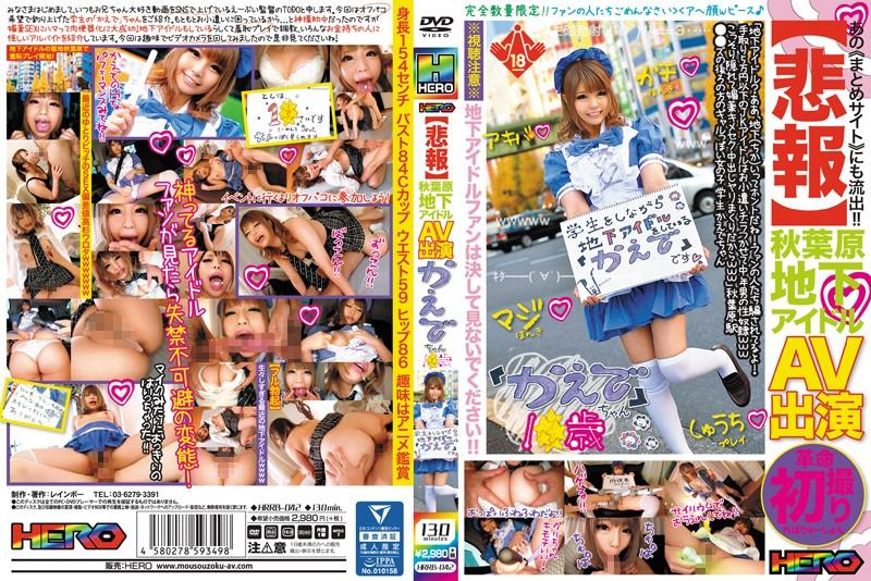 HRRB-042 japaneseporn [Tragic News] An Akihabara Underground Idol AV Performance Kaede 1* Years Old Kaede Futaba