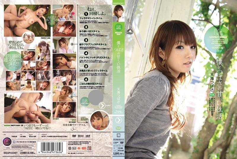 IPTD-559 free porn online Sweet Lifestyle of Tsubasa and Me Tsubasa Amami