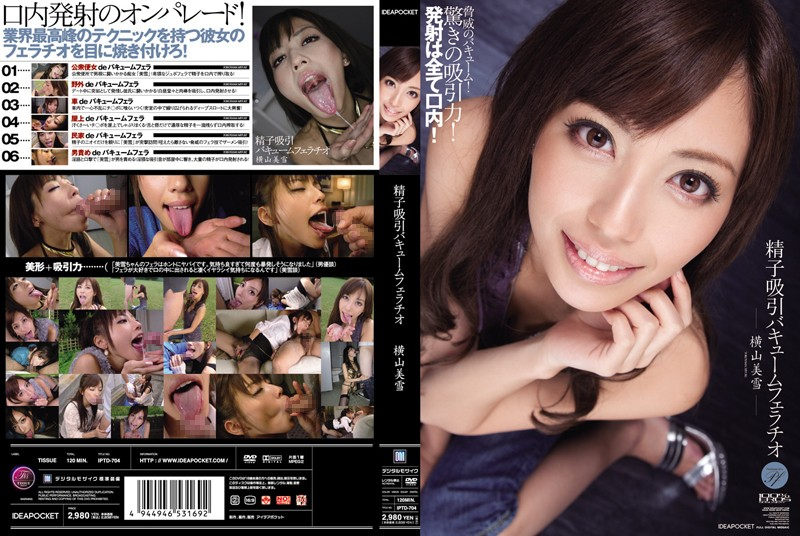 IPTD-704 jav Vacuum Fellatio For Sperm Sucking Miyuki Yokoyama
