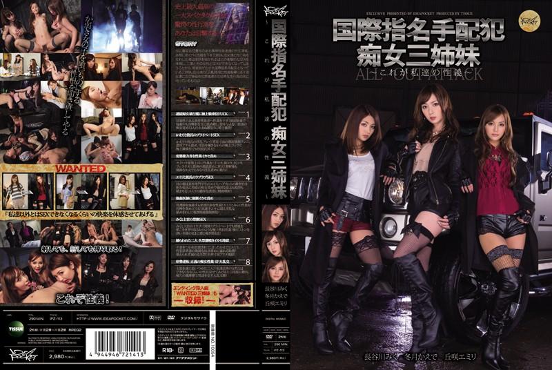IPZ-113 stream jav Kaede Fuyutsuki Miku Hasegawa Three internationally wanted slut Stepsisters: this is our sexy obligation! Kaede Fuyutsuki , Miku