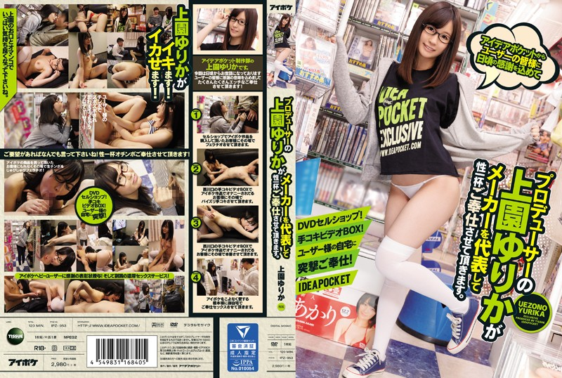IPZ-953 japanese av Yurika Uezono Idea Pocket Is Grateful To All Of Our Viewers So Our Producer Yurika Uezono Will Represent Our