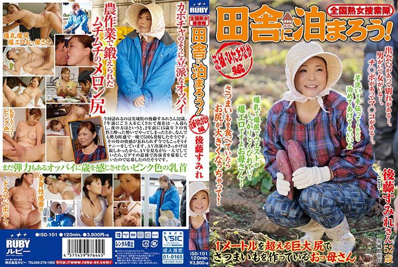 ISD-101 best asian porn Sumire Goto Nationwide Jukujo Sousakutai Let's Sleep Over In The Country! Hitachinaka City, Ibaraki Prefecture