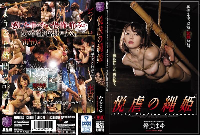 JBD-220  Masochist Bondage Babe Mayu Nozomi