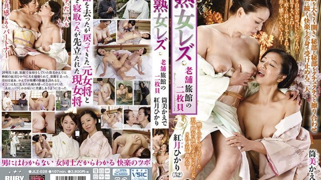 JLZ-028 jav for me Hikari Kozuki Kaede Tsutsumi A Mature Woman Lesbian Double Pussy Hospitality At A Traditional Hot Springs Inn Hikari Kozuki Kaede