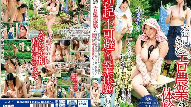 JRW-006 StreamJav Azusa Yagi Real Naughty Farm Experiences 3. Azusa Yagi Goes Overboard Trying To Promote The Openness And