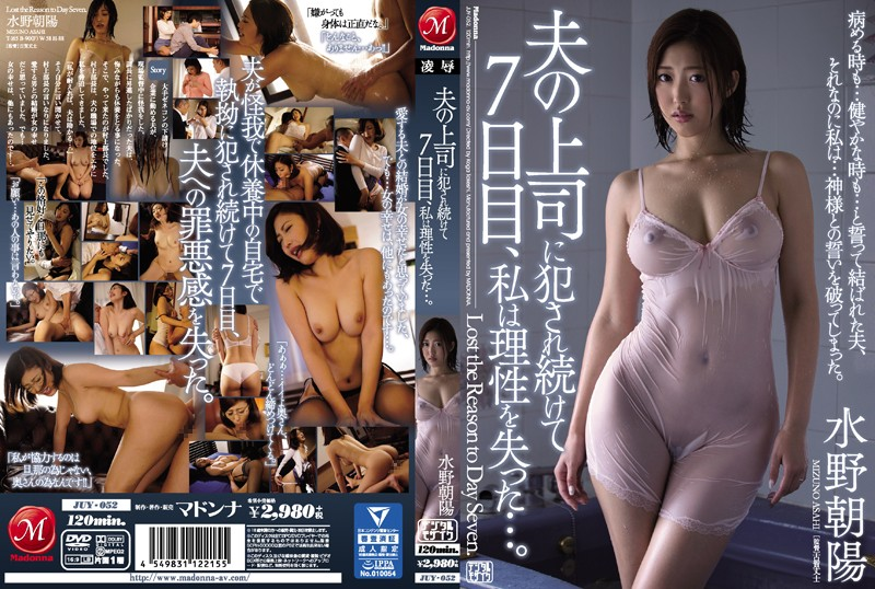 JUY-052 asian incest porn Asahi Mizuno I Was Repeatedly Raped By My Husband's Boss, And By The 7th Day, I Went Completely Insane… Asahi