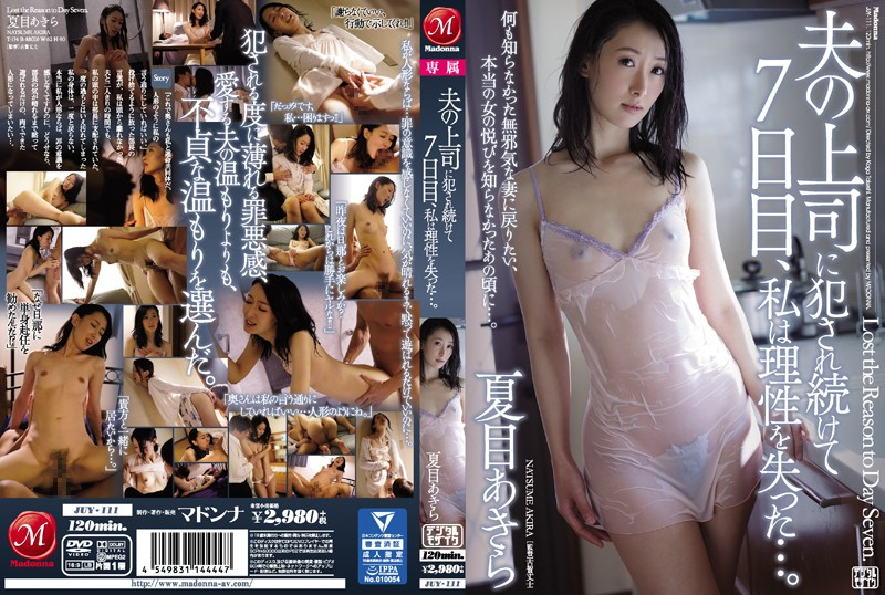 JUY-111 best jav porn On The 7th Day Of Getting Raped By My Husband's Boss, I Snapped… Aki Natsume