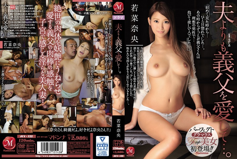 JUY-122 javxxx I Love My Father-in-Law More Than My Husband…, Nao Wakana
