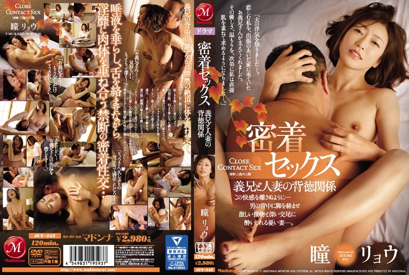 JUY-242 hd porn stream Ryo Hitomi Up Close And Personal Sex A Big Brother-In-Law And A Married Woman In An Indecent Relationship Ryo