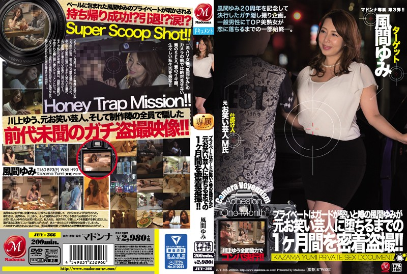 JUY-366 japanese porn video Yumi Kazama Yu Kawakami (Shizuku Morino) A Madonna Exclusive No. 3!! Yu Kawakami Is Giving Her Full Support To The Party!! Usually In Her