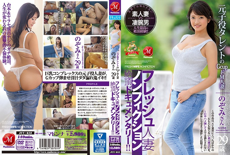 JUY-612 jav movies A Fresh Married Woman Nonfiction Orgasmic Documentary!! A Former Child Actress G-Cup Titty Maso