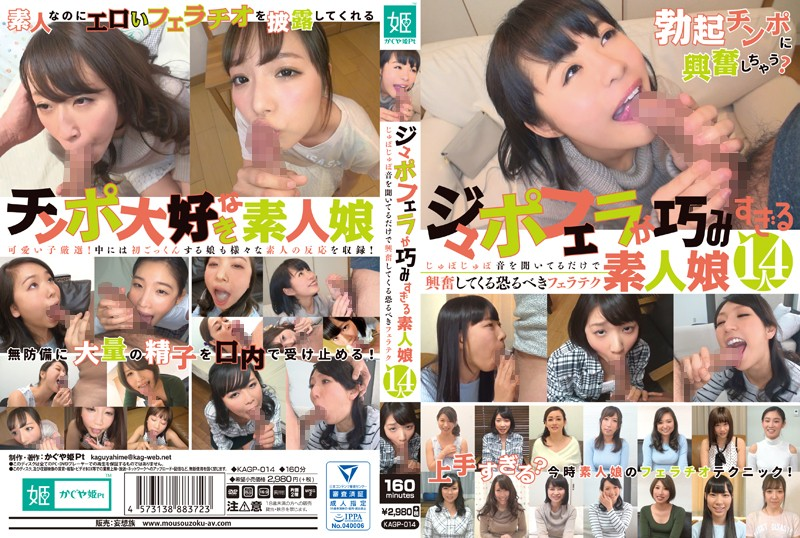 KAGP-014 jav download 14 Amateur Girls Who Give Amazing Head – You'll Pop Wood At Their Nasty Blowjob Sounds