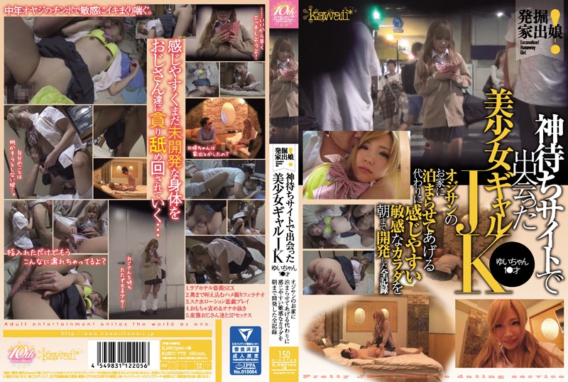 KAWD-773 jav porn hd Fantastic Discovery! A Runaway Daughter A Beautiful Girl Yui Junior High Gals Looking For Someone To