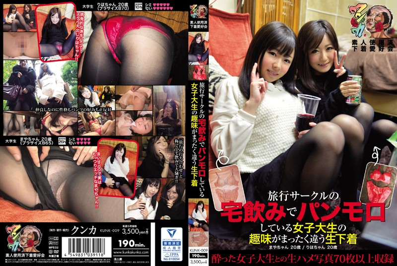 KUNK-009 streaming porn College Girls At A Travel Club's Drinking Party Love To Flash Their Full Panties – Riho & Maya –