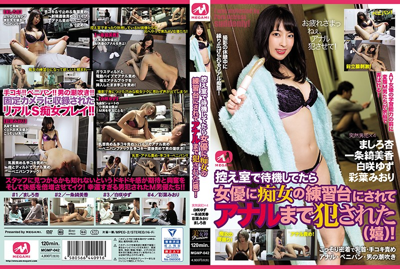 MGMP-042 jav free An Mashiro Kimika Ichijo I Was Chilling In The Waiting Room When A Porn Actress Used Me To Practice Molestation And She Even
