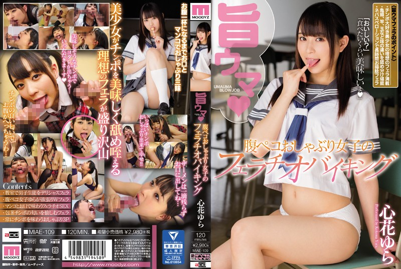 MIAE-109 jav watch Delicious A Hungry Girl Loves To Feast On A Blowjob Buffet Yura Kokona
