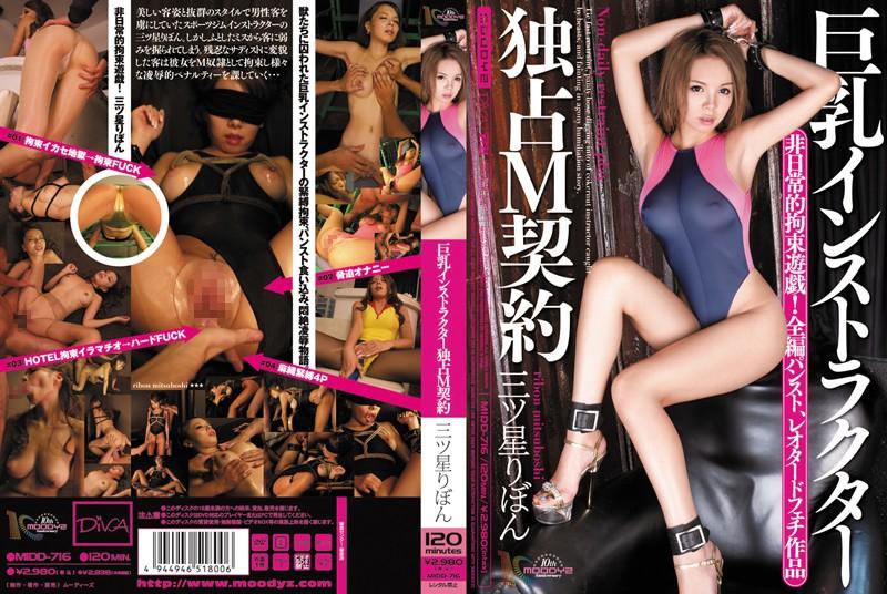 MIDD-716 jav video Big Tits Instructor – Exclusive M Contract Ribon Mitsubashi