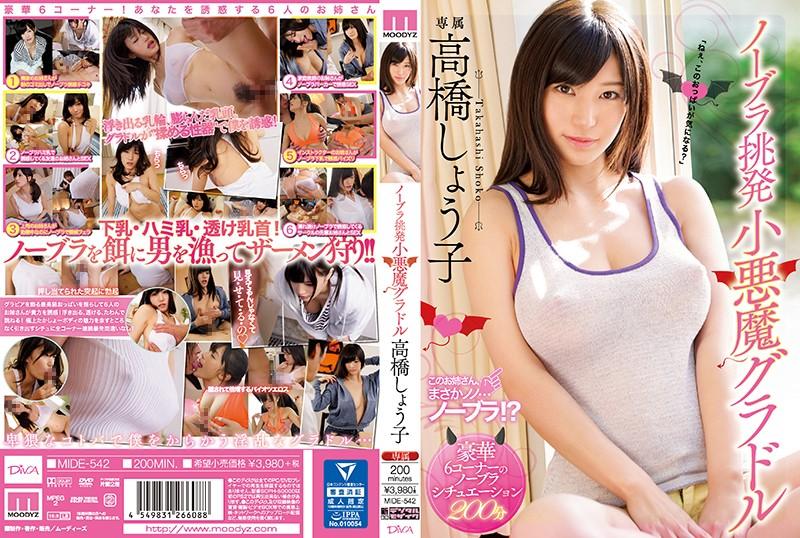 MIDE-542 porn japanese A Tempting Braless Little Devil Gravure Idol Shoko Takahashi