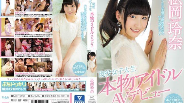 MIFD-006 porn jav A Real Life College Girl A Real Life Idol In Her AV Debut Reina Matsuoka