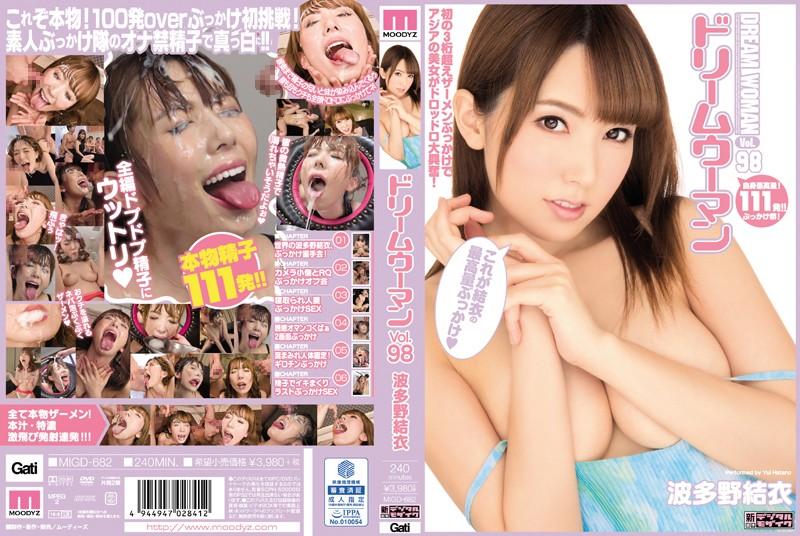 MIGD-682 jav hd free Dream Woman Vol.98 Yui Hatano