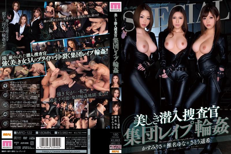 MIRD-122 StreamJav Beautiful Undercover Investigator Gang-Bang Paradise – Risa Kasumi , Yuna Shina , Haruki Sato
