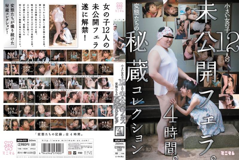 MUM-015 best jav 12 little girls' unreleased blowjobs. Perverts' Treasure Collection: 4 hours