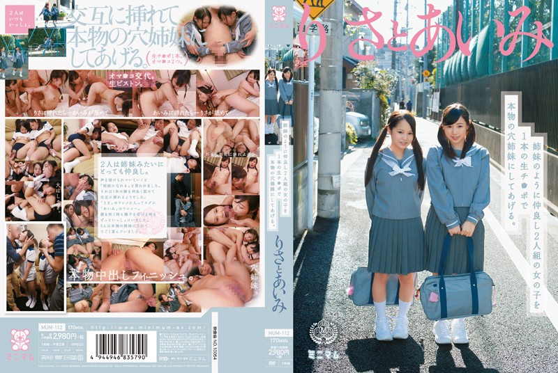MUM-112 hd porn stream The girls who are like Stepsisters share a cock. Risa and Aimi.