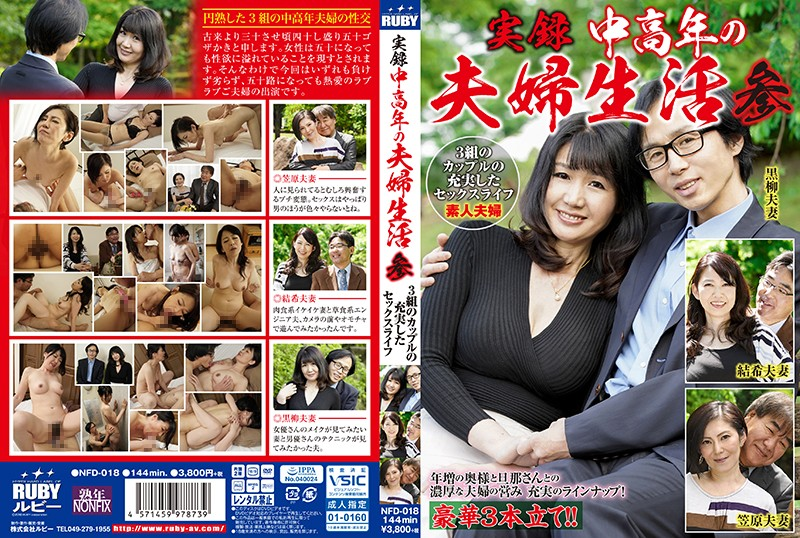 NFD-018 jav porn True Stories The Sex Life Of A Middle-Aged Couple We Bring You 3 Couples And Their Rich And Happy