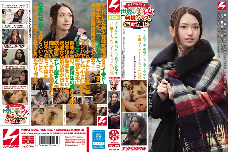 NNPJ-075 free jav porn We Discover The Beautiful Girls Of The World. Vol.02 – Innocent Exchange Student From India Working