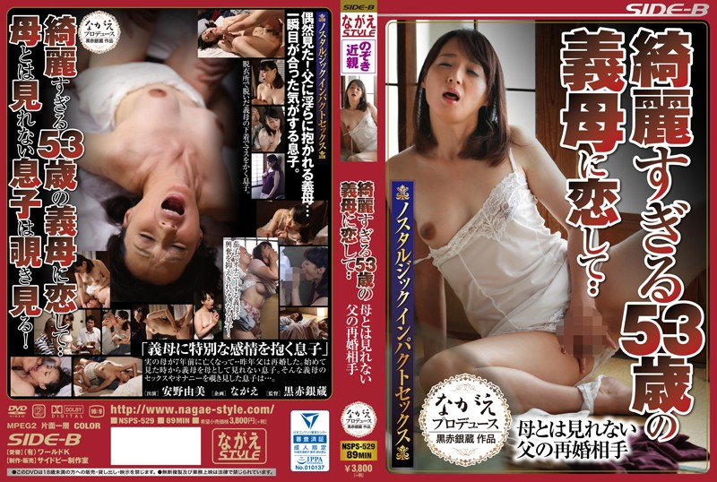 NSPS-529 streaming sex movies Yumi Anno Falling In Love With A Beautiful 53 Year Old Stepmom… I Can't Look At My Dad's New Wife As My