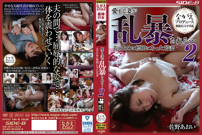NSPS-626 japanese porn videos Beloved Wife Ravaged… 2 Young Wife Targeted in Place of Husband Aoi Sano