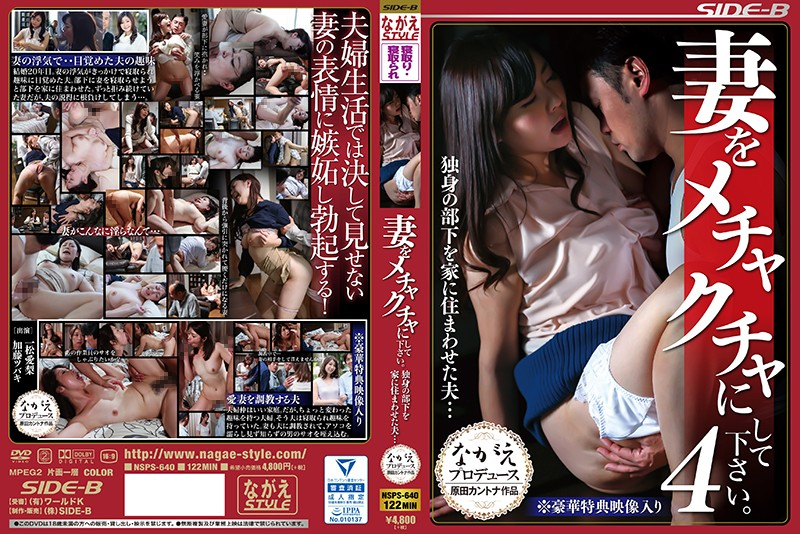 NSPS-640 japanese porn hd Please Fuck The Shit Out Of My Wife 4 Her Husband Brought His Staffer Home To Stay With His Wife…