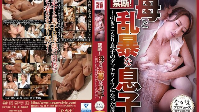 NSPS-762 Javout Forbidden! A Mother And Her Violent Son ~The Mother Who Became A Sex Doll For Her Reclusive Son~