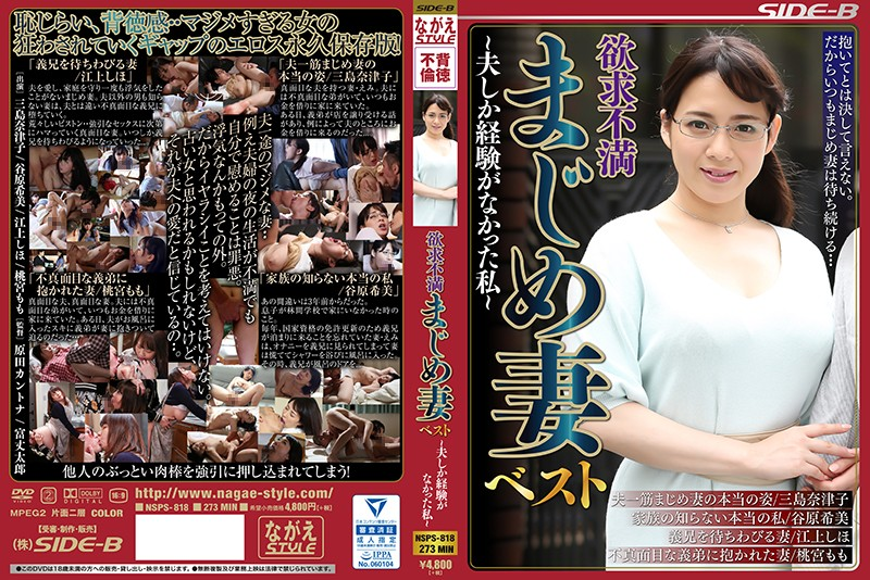 NSPS-818 japanese sex videos Momo Momomiya Nozomi Tanihara The Best Of Serious But Sexually Frustrated Married Women ~My Husband Was The Only Person I Ever