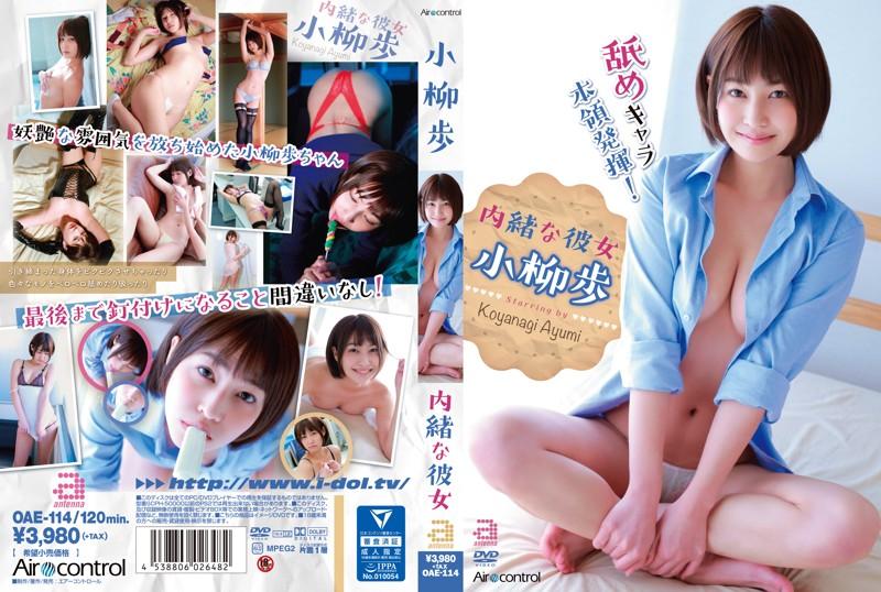 OAE-114 japanese porn tube A Secret Girlfriend Ayumi Koyanagi