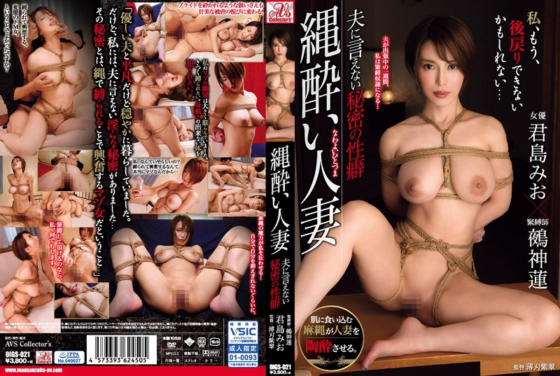 OIGS-021 porn jav Rope Addiction: What I Can't Tell my Husband, Mio Kimijima