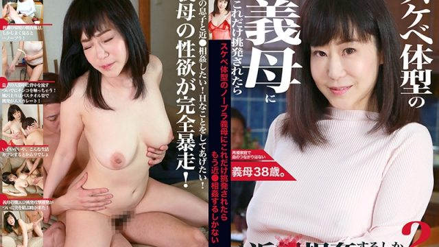 PARATHD-2359 jav hd stream When This Sexy Braless Stepmom Tempts Me So Hard, I Have To Commit Familial Adultery (2)