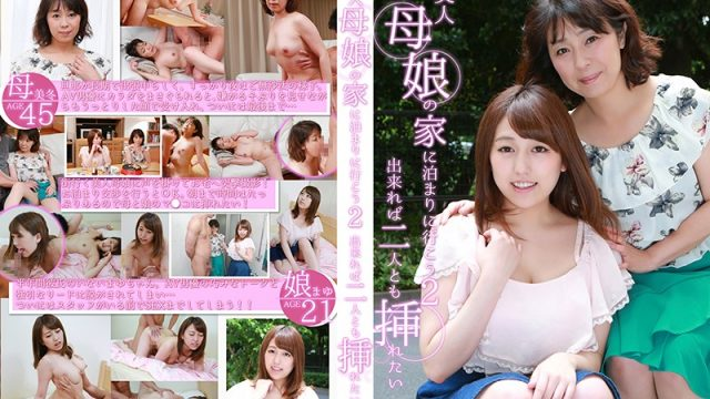 PARATHD-2483 jav porn Let's Go Spend The Night At The Home Of A Beautiful Mother And Daughter (2) And If I Can, I'd Like