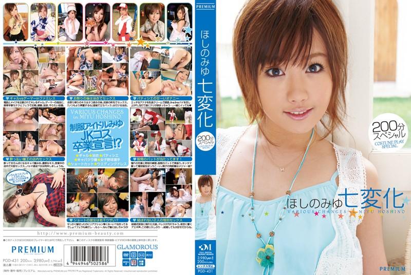 PGD-431 jav for me Miyu Hoshino Quick Changes