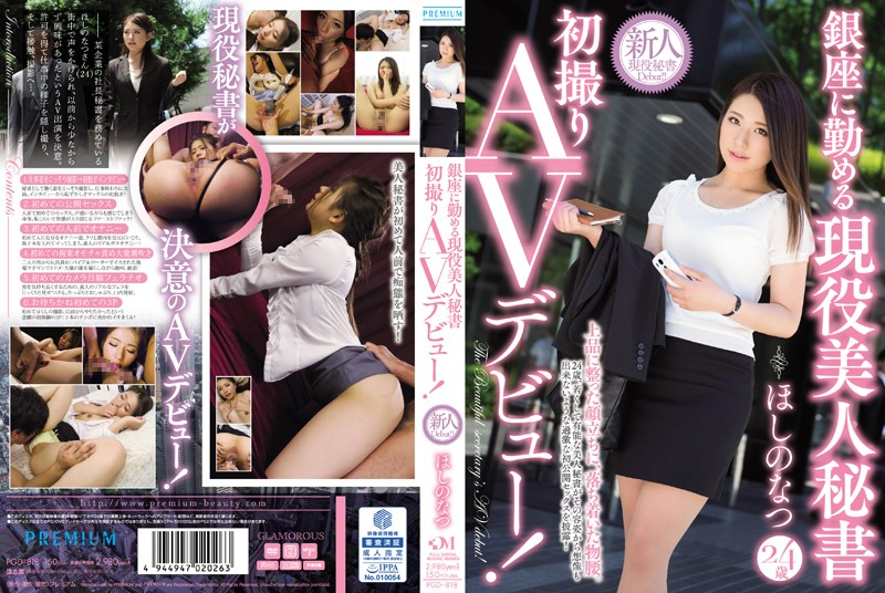 PGD-818 jav.me Natsu Hoshino The Beautiful Secretary Who Works In Ginza Does Her First Shoot And Makes Her Porn Debut! Natsu