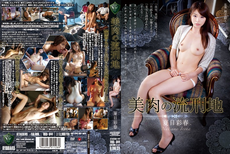 RBD-644 japanese tube porn Sexy Flower of the Penal Colony Iroha Natsume